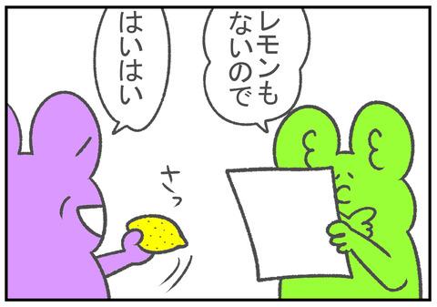 四コマ漫画 4