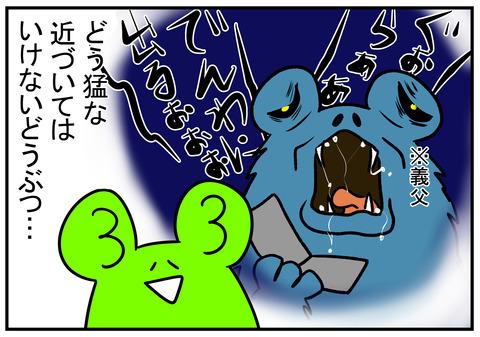 16 どう猛な生き物 3