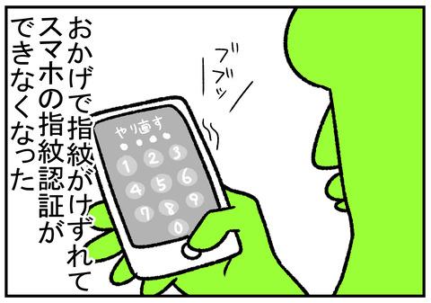 R1.11.8 カネダワシ 4