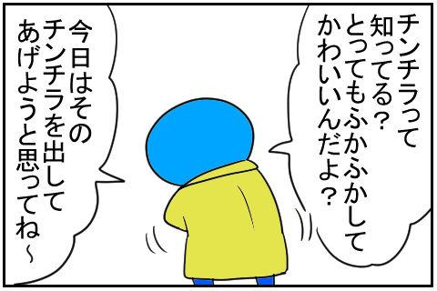 ぱぱえもん チンチラ 3