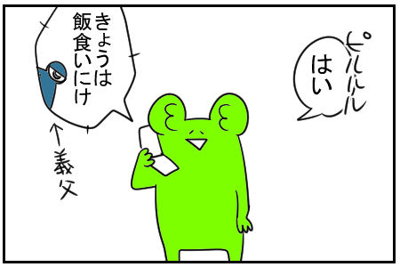 14 ムラ・ゴジラ 1