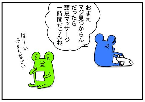 9 キャッツアイ 4