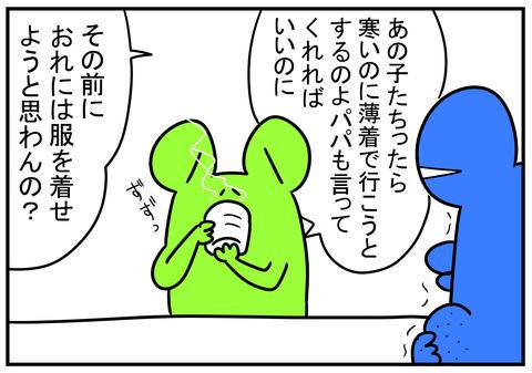 6 パンツ一丁 6