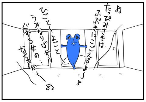 25 津軽恋女 2