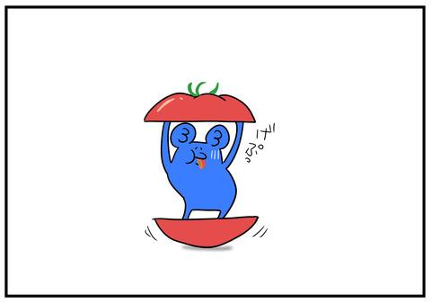11 トマト残したのだ~れ? おまけ