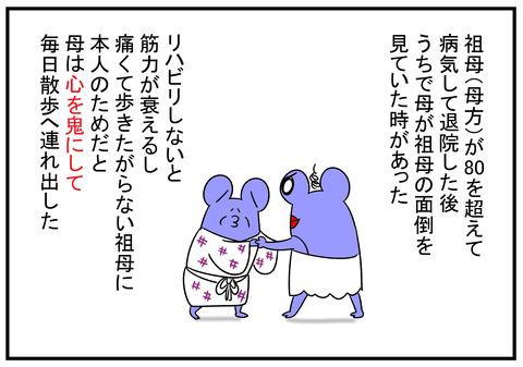 H30.12.15 心を鬼にしてリハビリ 1