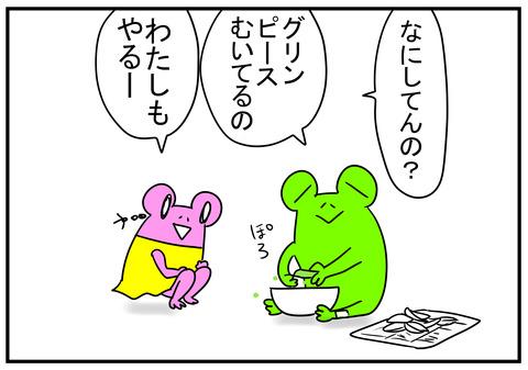 10 グリンピース 2