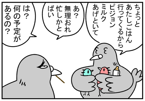 R1.6.3 ピジョンミルク 5
