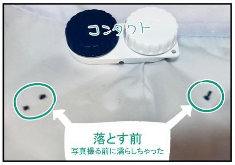 2H30.12.27 墨 落とし方 服  4