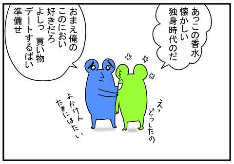 H30.9.29 仲直り 4