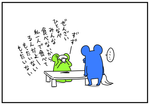 10 正月太り 3