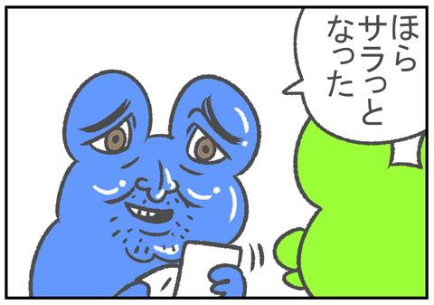 R2.10.16 ベトベト 6