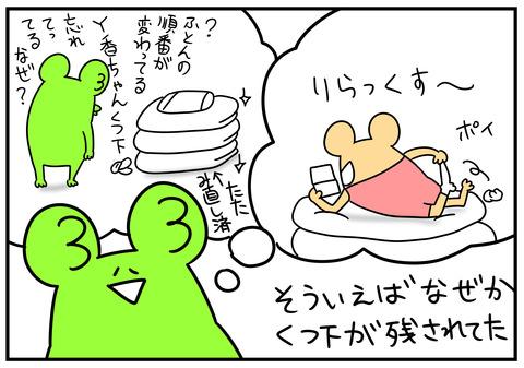 15 Y香ちゃんの裏の顔 6