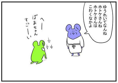 H30.8.9 ばあちゃんの怖い物 3