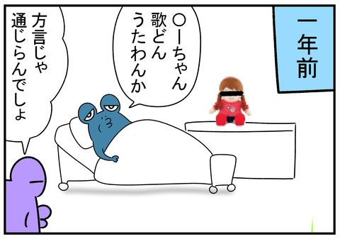 R31.5.15 おしゃべりみーちゃん 6