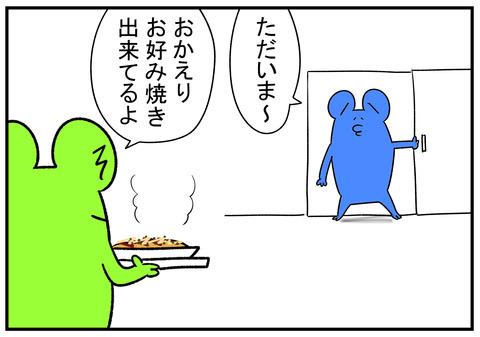 H31.3.29 お好み焼き 3