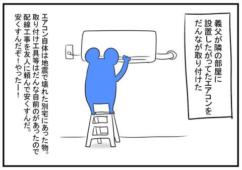 H30.7.11 エアコン取付 1