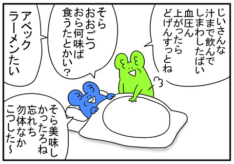 R1.9.15 ラーメン食べたい夫と方言で押し切る嫁 4