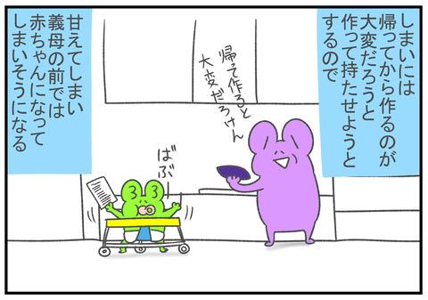 四コマ漫画 5