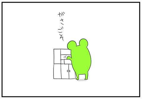 18 きゃんたま 2