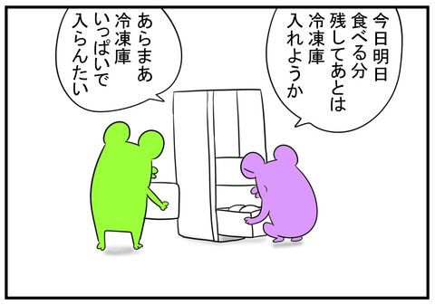 冷凍庫と義父 3