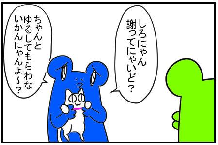 24 ネコの謝罪 5