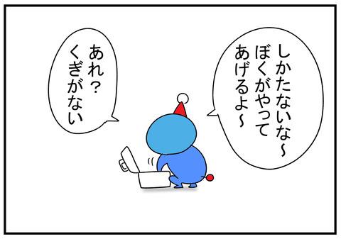 H30.12.24 ぱぱえもんメリークリスマス2018 6