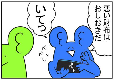 11 タケノコとだんな 4