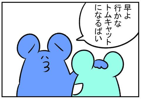 H30.8.28 トムキャット 2