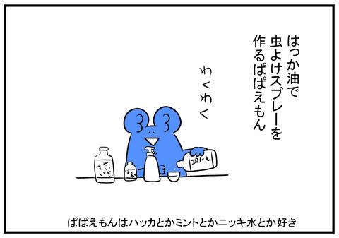 H30.7.26 ハッカ油 1