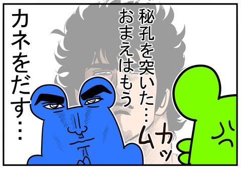 28 北斗の拳 4