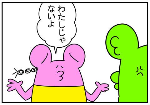 17 ウェットウェア 3
