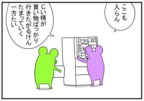 冷凍庫と義父 4