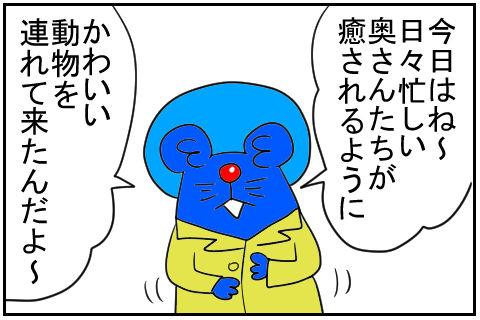 ぱぱえもん チンチラ 2