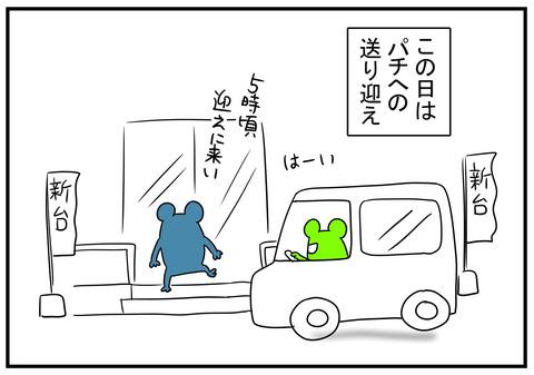 12 ギャンブラー 2