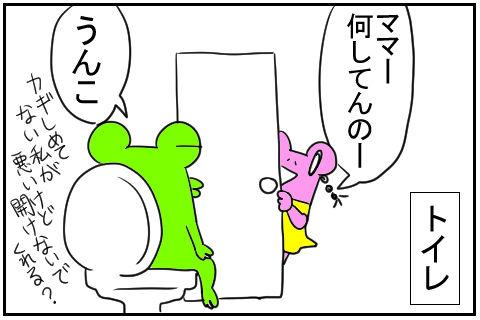トイレで請求