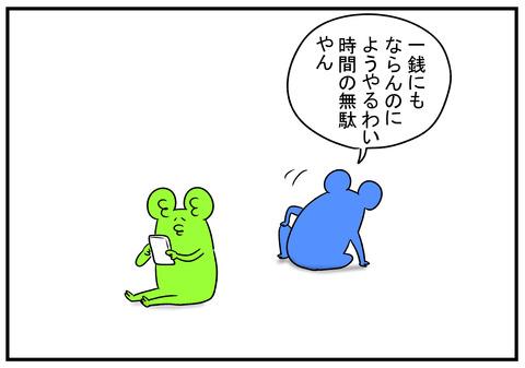 H30.9.18 一銭にもならん 3