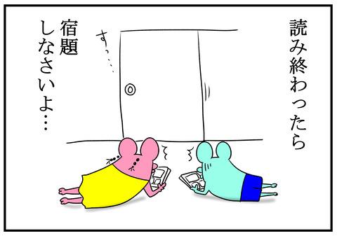 H30.11.17 漫画を読んで欲しい母 5