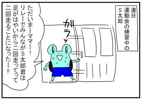 10 リレー 1