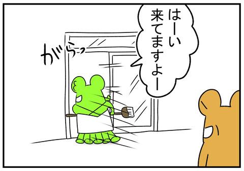 R31.5.10 リンボーダンス 3