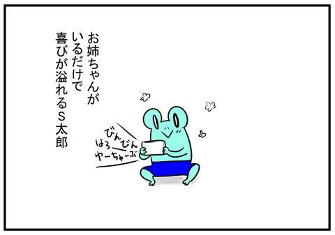 H9.22 姉弟愛 11