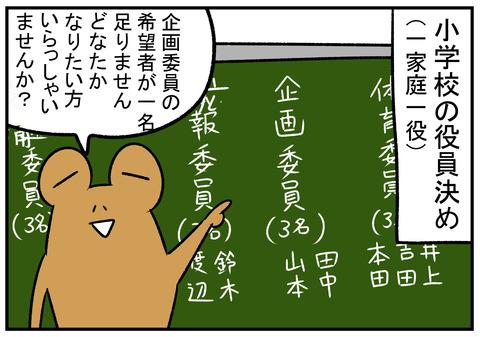 H31.4.13 役員決めとくじ引き 1