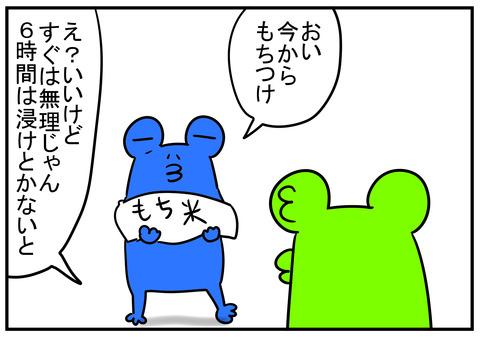 25 もち(組紐屋の竜) 3