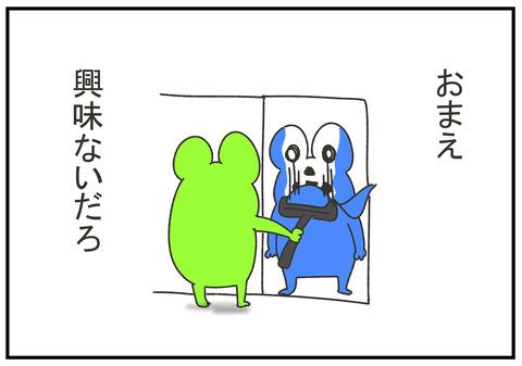 R2.7.17 豆剥き 7