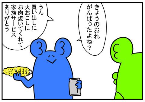 16 バーベキュー 3