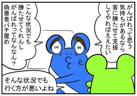 14 がんばろう熊本 3