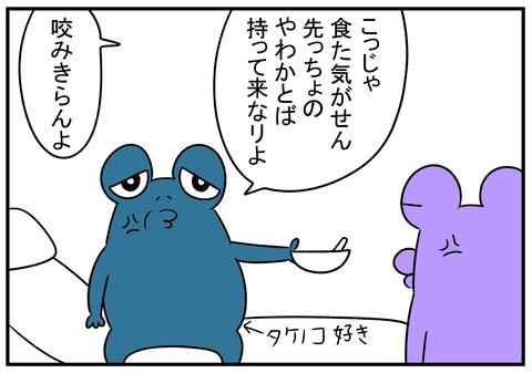 H31.4.15 タケノコ食べたい義父 3