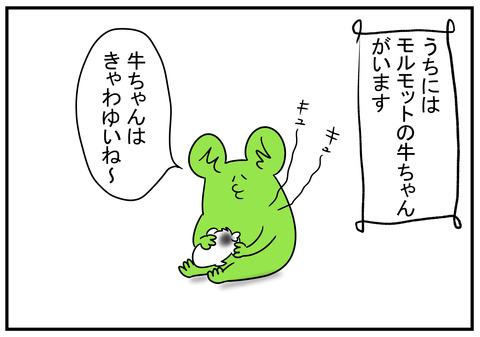 8 けむくじゃらちゃん 1