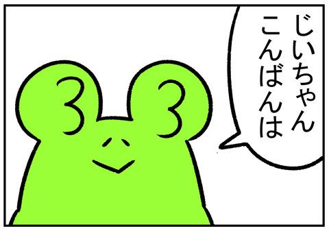 H30.12.26 三日ぶりの義父に 5