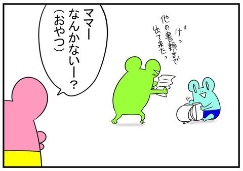 19 忘れ物の多いS太郎 3